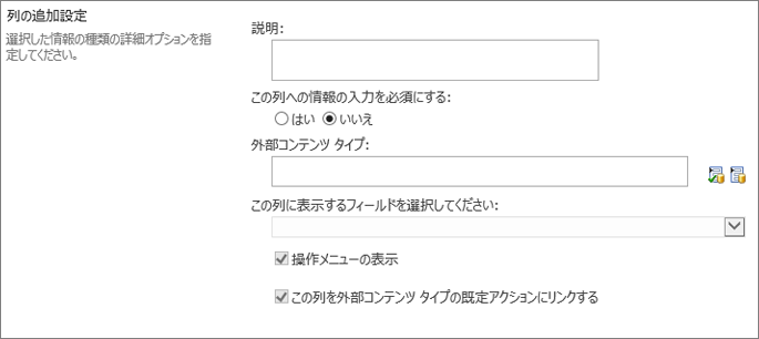 外部データ列の選択肢