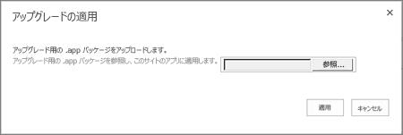 [アップグレードの適用] ダイアログ ボックス
