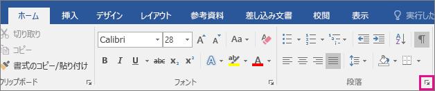 [ホーム] タブで [段落] ダイアログ ボックスを開くための矢印が強調表示されています。