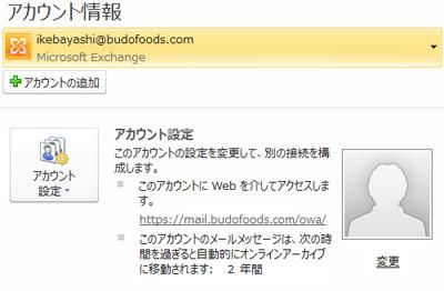 OWA およびオンライン アーカイブ情報を含む Backstage ビューの Exchange アカウント設定