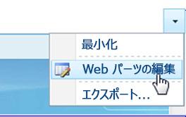 [Web パーツの編集] をクリックする