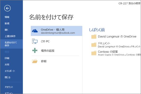 OneDrive の既定値で名前を付けて保存