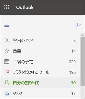 メールにフラグを設定したときに [自分に割り当て済み] と表示された Outlook for web のタスクの左側のナビゲーションのスクリーンショット