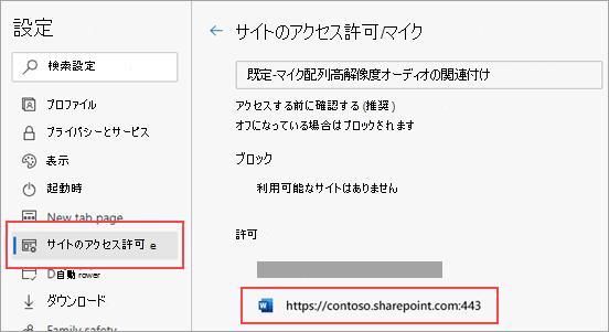 Microsoft Edge のマイクのアクセス許可の設定ページ