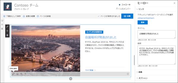 SharePoint Online のモダンチームサイトのサンプルのヒーロー web パーツ