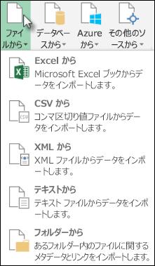 Power Query からファイル] ダイアログ