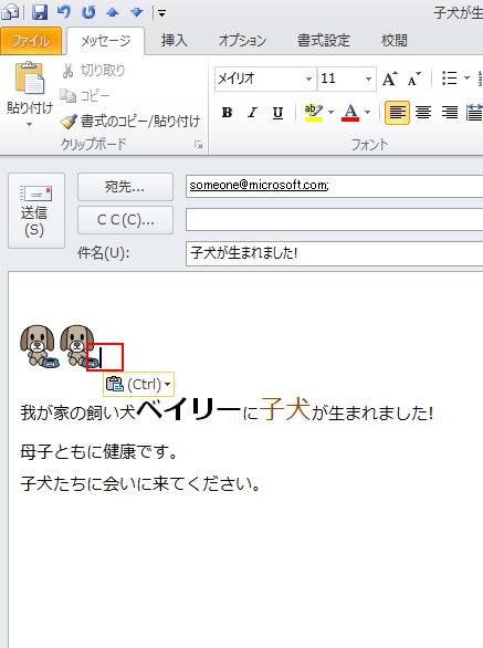 オブジェクトを貼り付ける位置をクリックします。