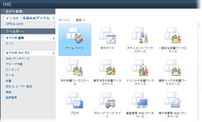 SharePoint サイト テンプレート