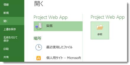 Project Web App ファイルを開くための [参照] ボタン