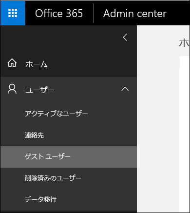 ゲスト ユーザーを管理するナビゲーション ウィンドウの [ユーザー] セクションを展開します。