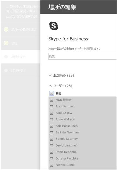 Skype ユーザー ページの選択