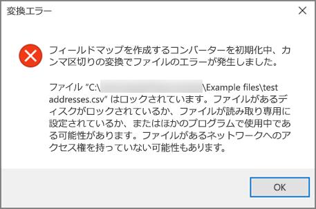 これは、.csv ファイルに適切でない書式設定のデータが含まれている場合に表示されるエラー メッセージです。