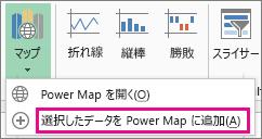 [選択したデータを Power Map に追加] コマンド