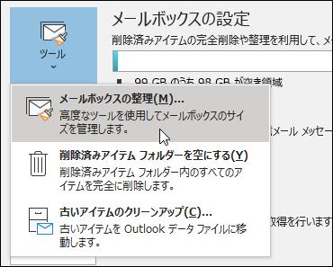 メールボックスの整理