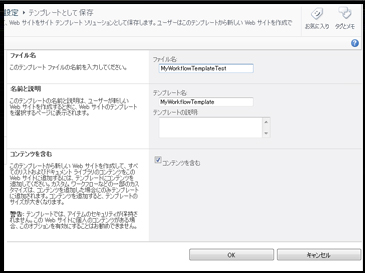 サイトをテンプレートとして保存する場合、ファイル名とテンプレート名を指定する必要があります。