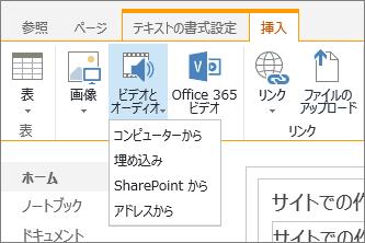 SharePoint Online のリボンのスクリーンショット。[挿入] タブを選択し、[ビデオとオーディオ] を選択して、ファイルをコンピューター、SharePoint の場所、Web アドレス、埋め込みコードのいずれから追加するかを指定します。