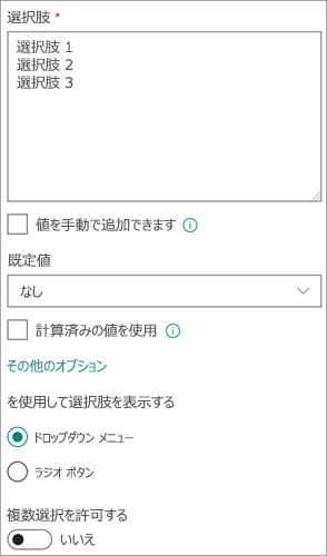 モダンエクスペリエンスの選択肢列のオプション