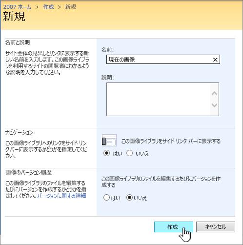 画像ライブラリの名前、説明、ナビゲーション、およびバージョン管理を入力する