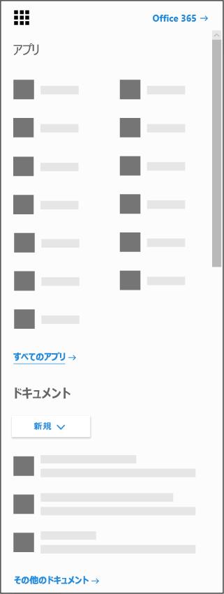 Office 365 アプリ起動ツール