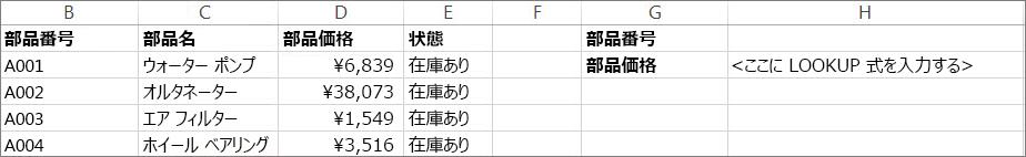 LOOKUP 関数の使用例