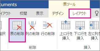 [リボン ツール] の下にある [レイアウト] タブから使用できる [削除] ボタンの画像。