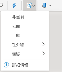 web 上の Officeの [感度] ボタンとドロップダウン メニュー