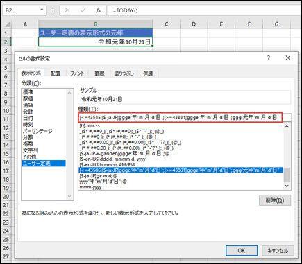 Ctrl + 1 キーを押して [数値] タブ、[ユーザー設定] 番号の順に移動して元年書式にカスタム番号を適用します。