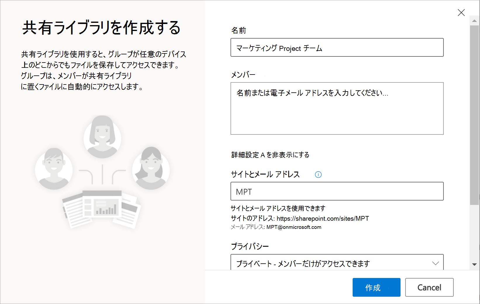 右側にスクロールするオプションを含む [共有ライブラリの作成] ページが表示されます。