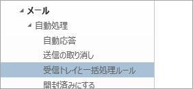 [オプション] メニューの [受信トレイと一括処理ルール] のスクリーン ショット