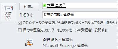 他の Exchange 連絡先へのアクセスを要求する