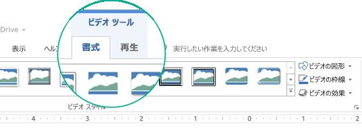 スライドでビデオを選択すると、ツール バー リボンに [ビデオ ツール] セクションが表示されます。このセクションには、[書式] と [再生] の 2 つのタブがあります。