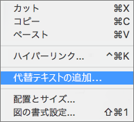 Outlook の画像に代替テキストを追加するときのコンテキスト メニュー。