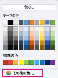 [その他の色] が強調表示された [網かけの色] オプション