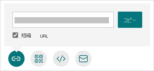 Microsoft Forms の [URL の短縮] オプション