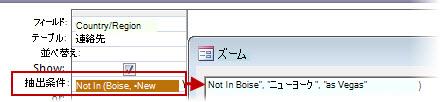 """東京、神奈川、千葉以外の場所のすべての連絡先を表示するには、Not In (""""文字列"""", """"文字列"""", """"文字列""""…) という抽出条件を使います。"""