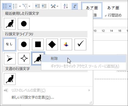 行頭文字ライブラリから箇条書きのスタイルを削除する