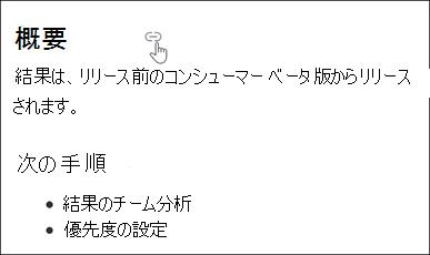 ページアンカーリンクの例