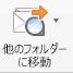 [その他へ移動] ボタン
