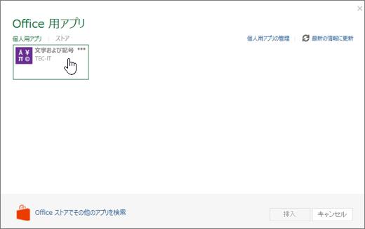 スクリーンショットの画像は、[Office 用アプリ] ページの [マイ アプリ] タブのものです。