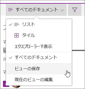 [ビューの保存] オプションを選択してフィルターを保存する