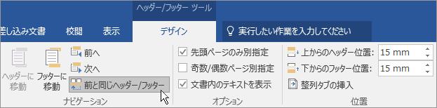 [ヘッダーとフッター] ツールで [前と同じヘッダー/フッター] オプションが強調表示されている