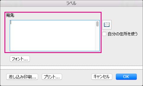 ラベルを印刷するときには、[宛先] の情報がすべてのラベルに印刷されます。