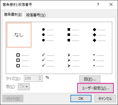 [箇条書きと段落番号] ダイアログ ボックスで、[ユーザー設定] をクリックします。