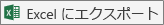 リストの [Excel にエクスポート] アイコン