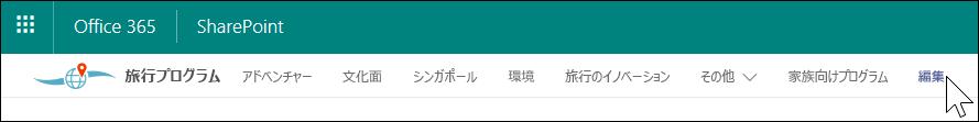 SharePoint ハブ ナビゲーション