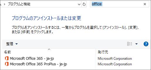 インストールした Office の 2 つのコピーをコントロール パネルに表示