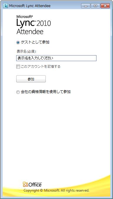 参加者のログイン