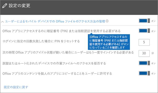 [Office アプリにアクセスするのに暗証番号 (PIN) または指紋認証を使用する必要がある] がオンに設定されていることを確認します。