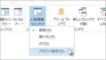 [表示] タブの [連絡先] ウィンドウをクリックして、[アカウント設定] をクリックする