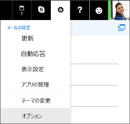 Outlook on the web の [設定] > [オプション]